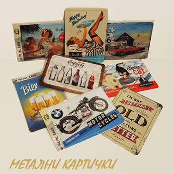 Метални картички